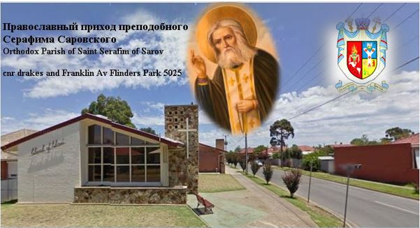 Saint Seraphim Orthodox Mission in Adelaide SA-UAOC