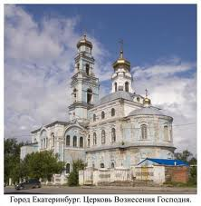 Ascension Orthodox Church