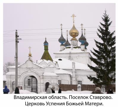 Assumption of Virgin Mary Orthodox Church