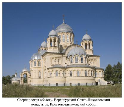 Exaltation of the Holy Cross Orthodox Cathedral