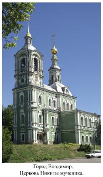 Martyr Nikita Orthodox Church