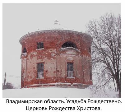 Nativity of Lord Orthodox Church