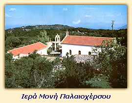 Nativity of Theotokos Palaiochersou Orthodox Monastery