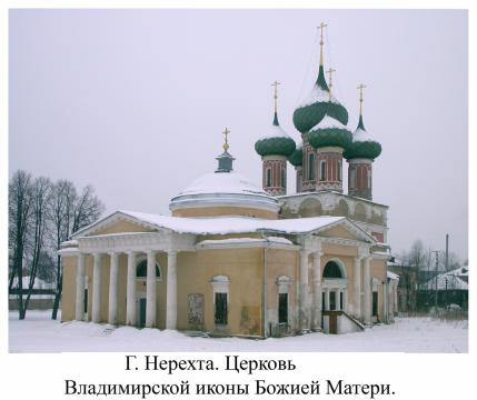 Our Lady Orthodox Church