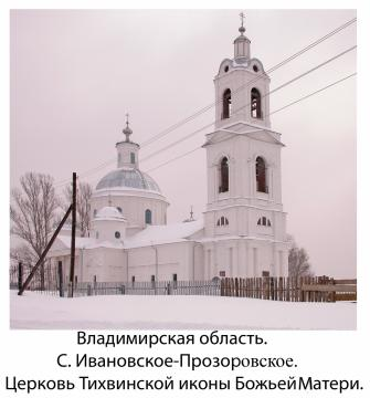 Our Lady of Tikhvin Orthodox Church