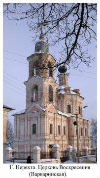 Resurrection of Lord Orthodox Church