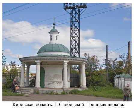 Saint John the Baptist Orthodox Chapel