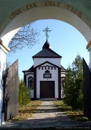 Saints Apostles Peter and Paul Orthodox Church