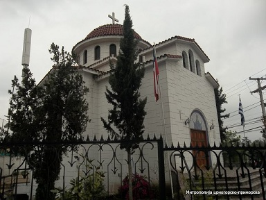 Saints Constantine and Helen Orthodox Church