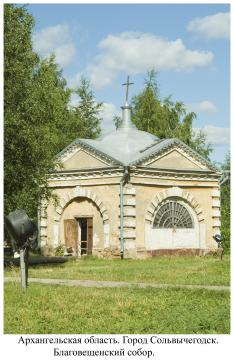 Stroganoff Orthodox Church