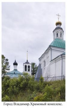 Transfiguration of Lord and Saint Nicholas Orthodox Church