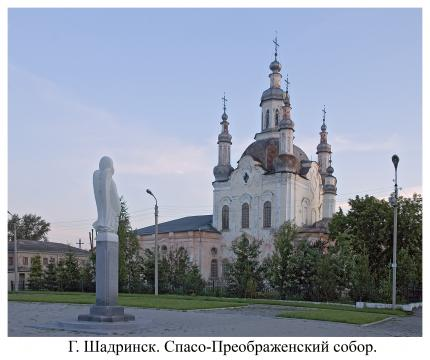 Transfiguration of the Savior Orthodox Cathedral